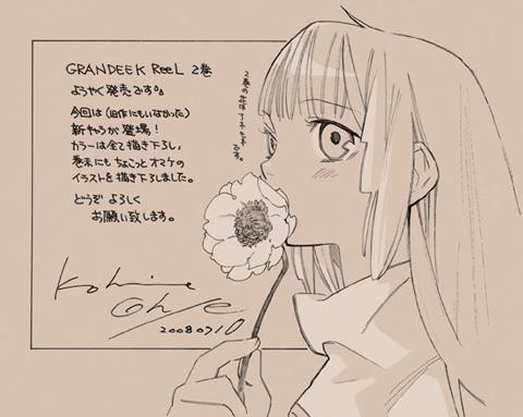 GR2_UJPr.jpg